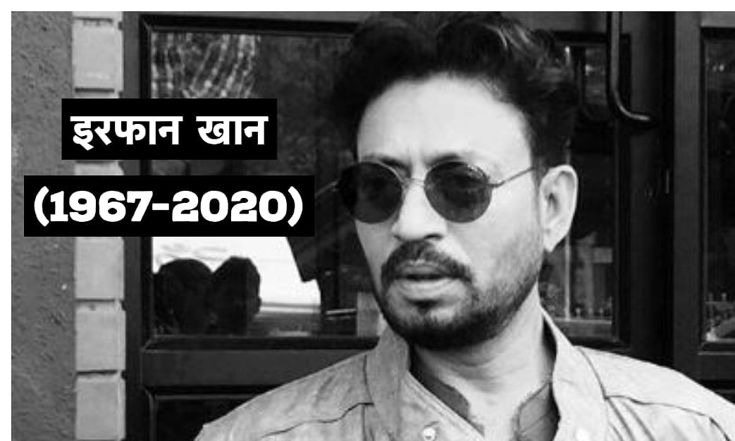 Actor Irrfan Khan Death