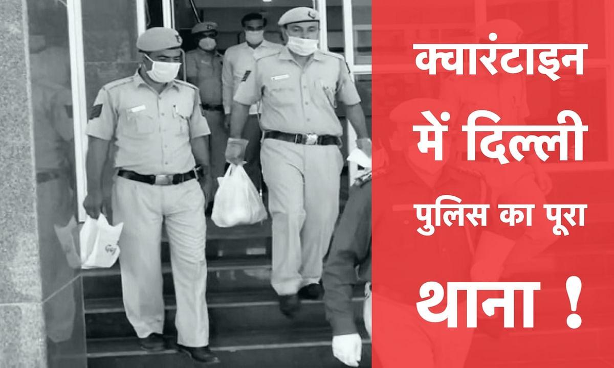 दिल्ली पुलिस में कोरोना ने दी दस्तक, हवलदार सहित 6 नए कोविड 19 संक्रमित