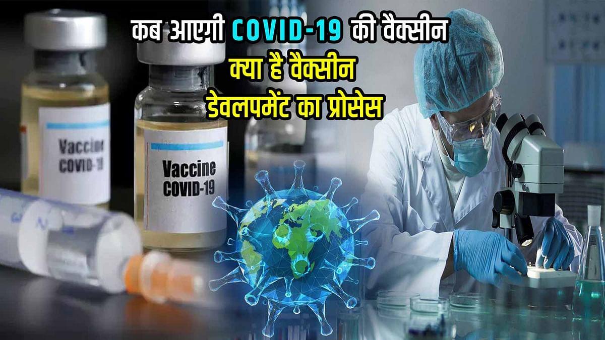 COVID-19 वैक्सीन