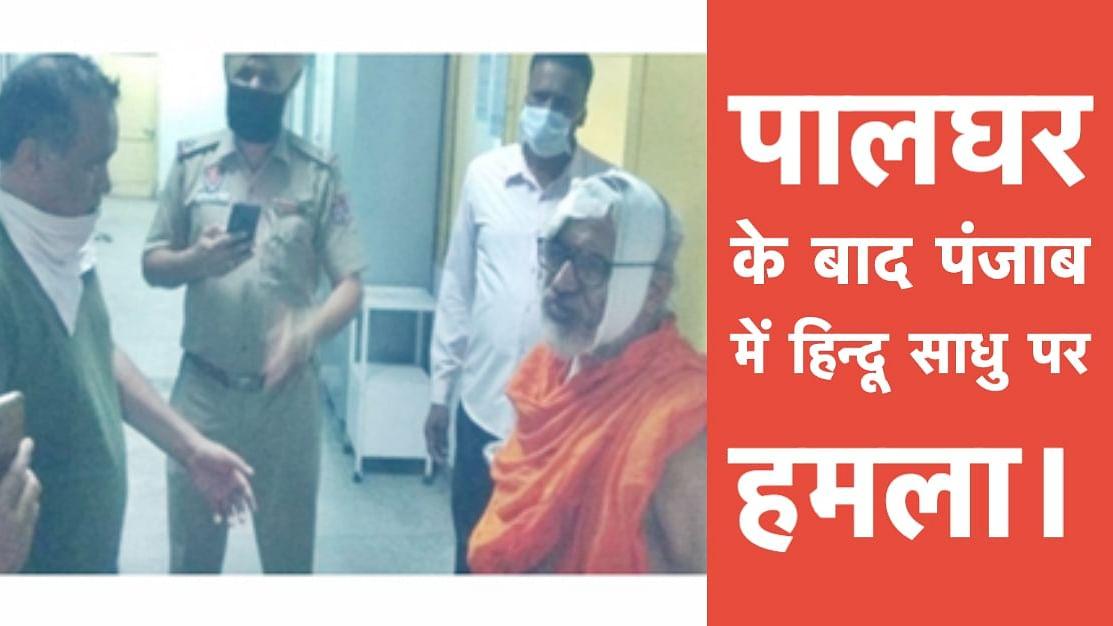 भारत में संतो पर हमले थम नहीं रहे, अब पंजाब में हुआ संत पर हमला