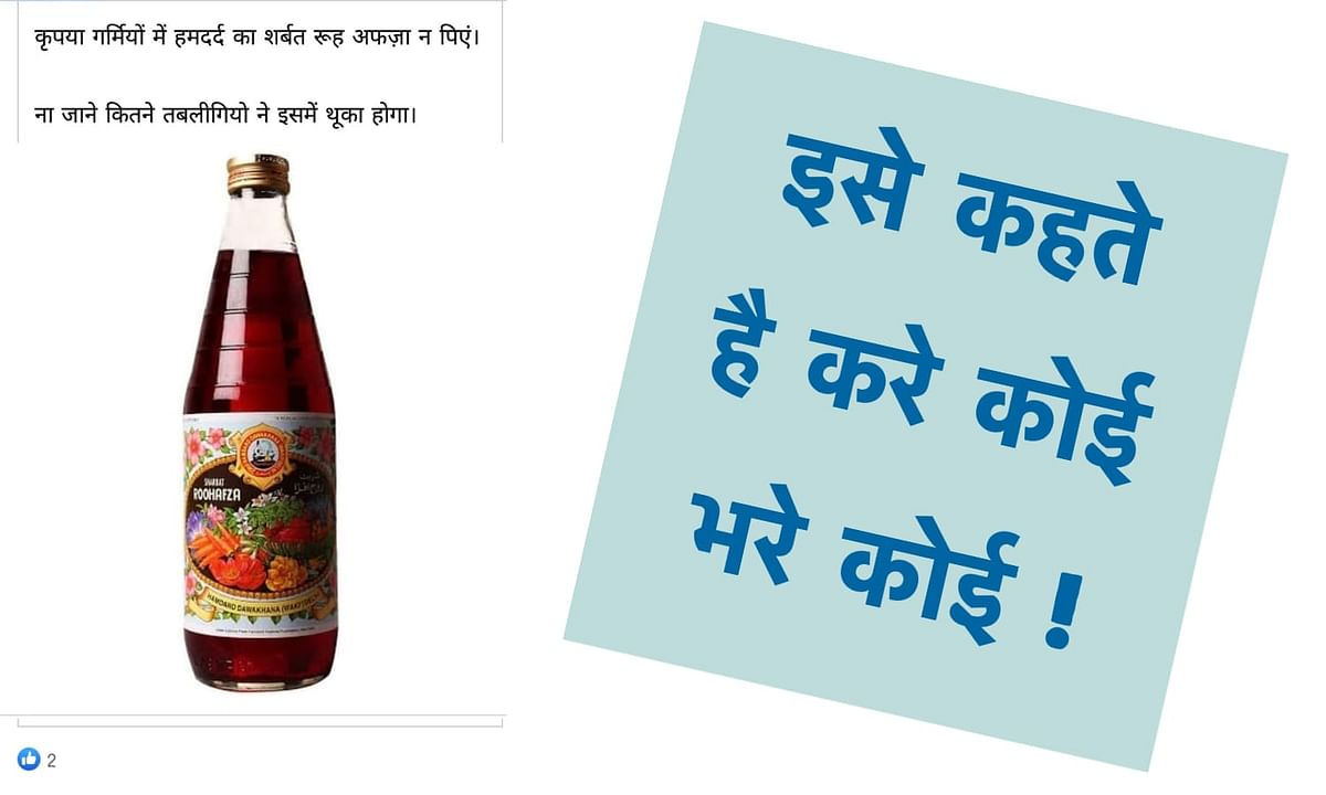 Social Media Viral Message about Rooh Afza