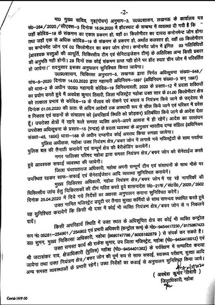 Press Release Mahoba District Magistrate