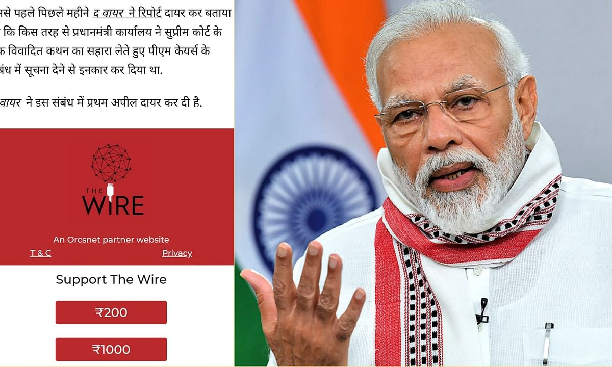The Wire RTI Ple on PM Cares fund