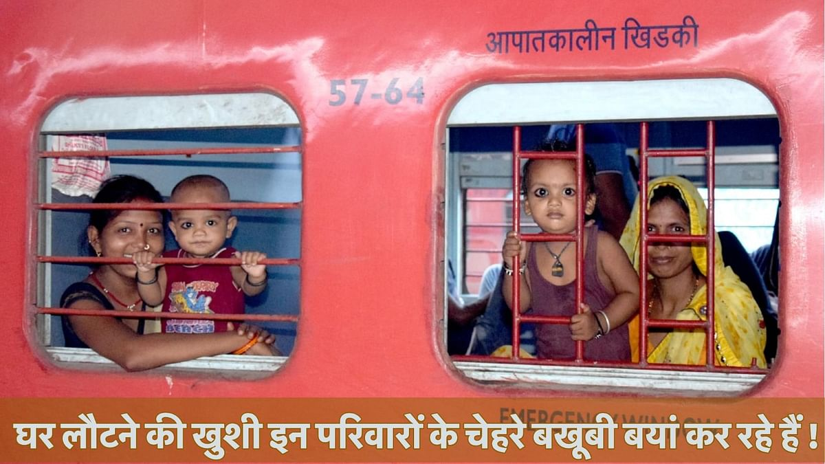 Special Trains in Lockdown
