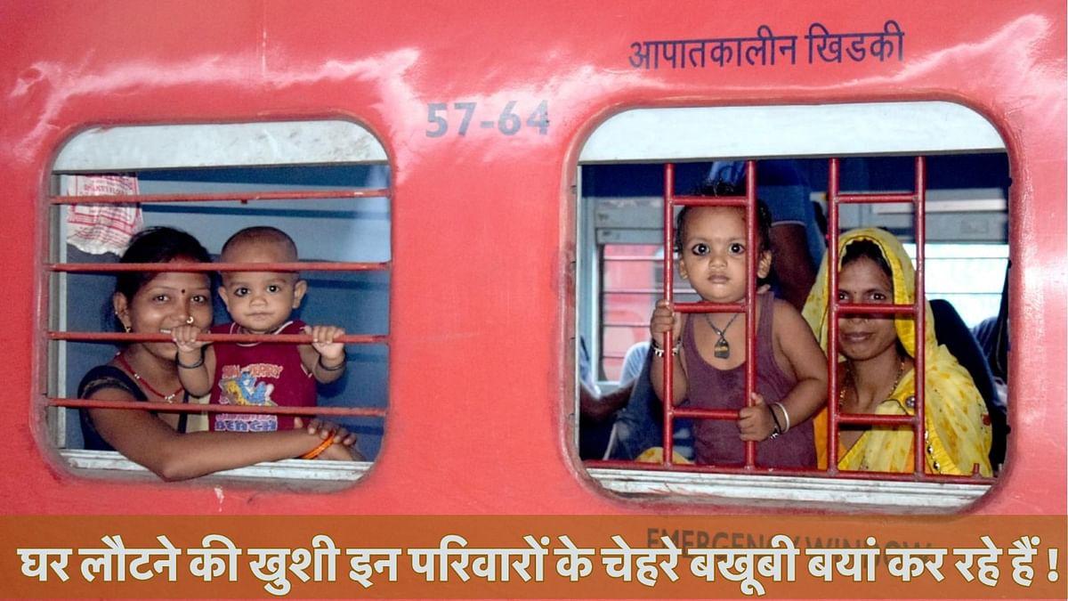 इन रूटों पर आज से चलायी जाएगी स्पेशल ट्रेनें, लाखों यात्री पहुंचेंगे अपने घर।