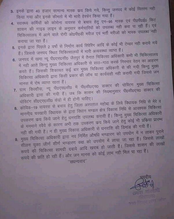 complaint against Mahoba CMO