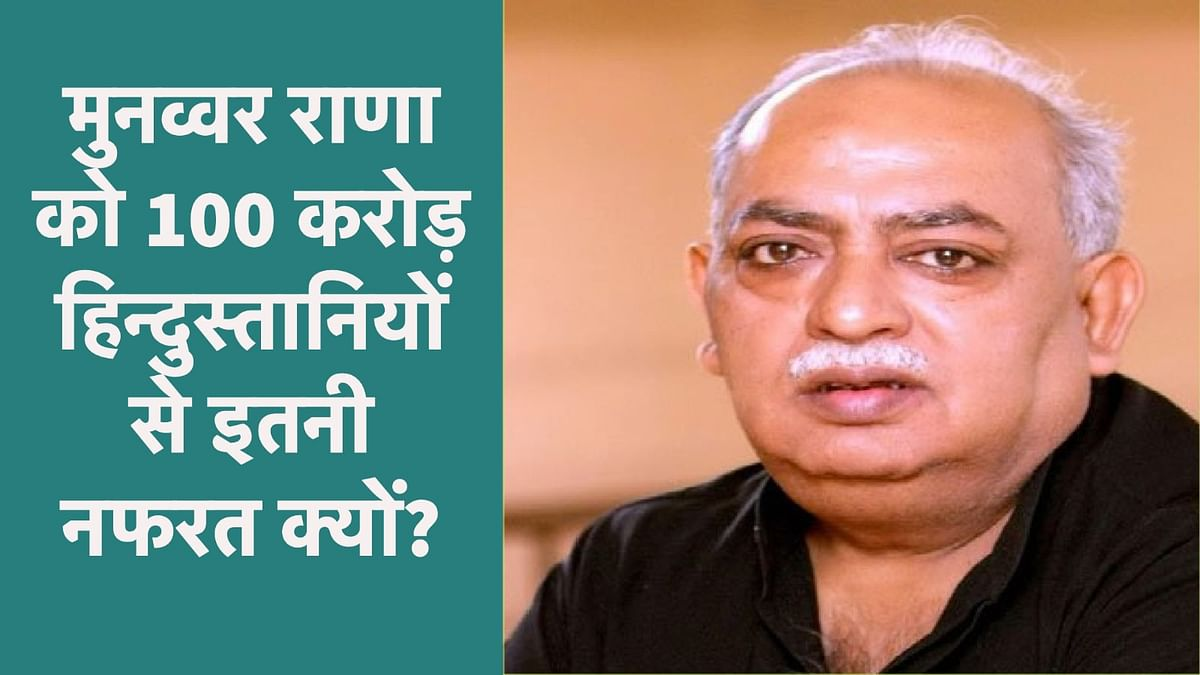 Munawwar Rana controversial Tweet
