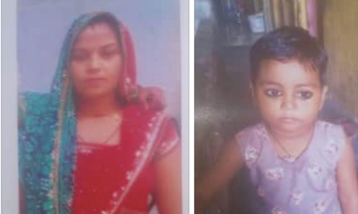 बांदा के महोखर से पांच वर्षीय बच्ची के साथ महिला गायब, अनहोनी की आशंका