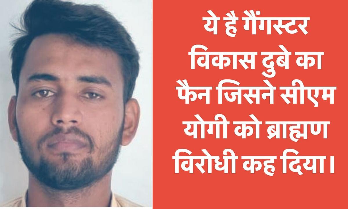Prashant Pandey Vikas Dubey Fan