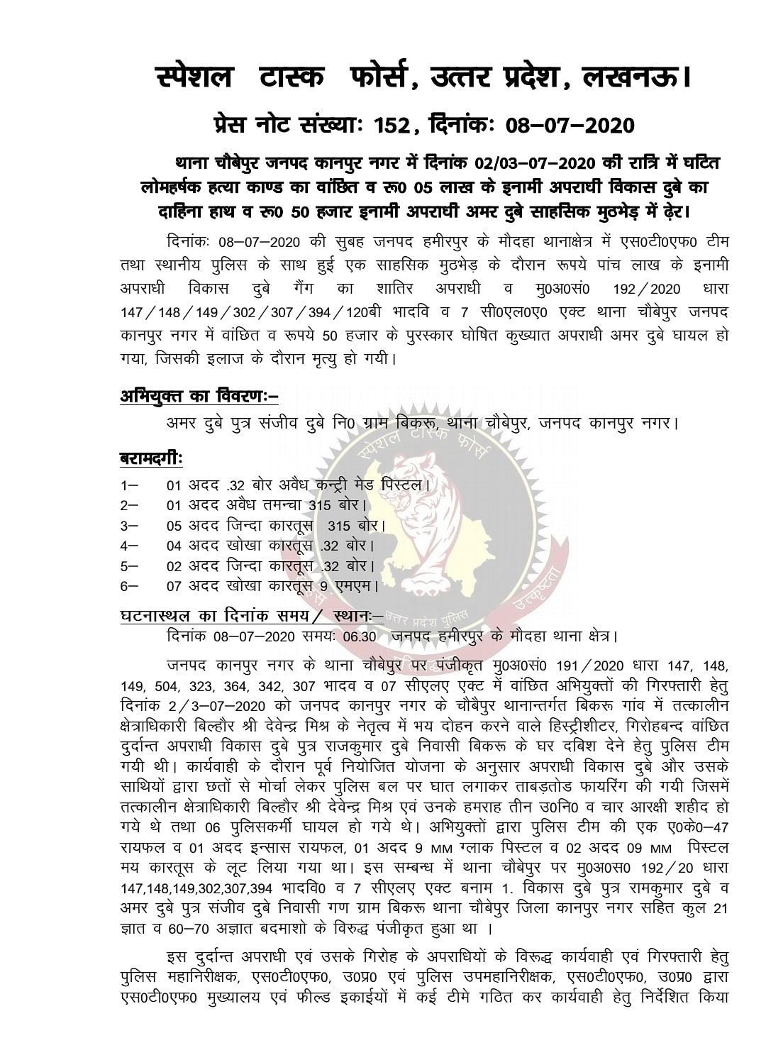 UP STF PRESS NOTE