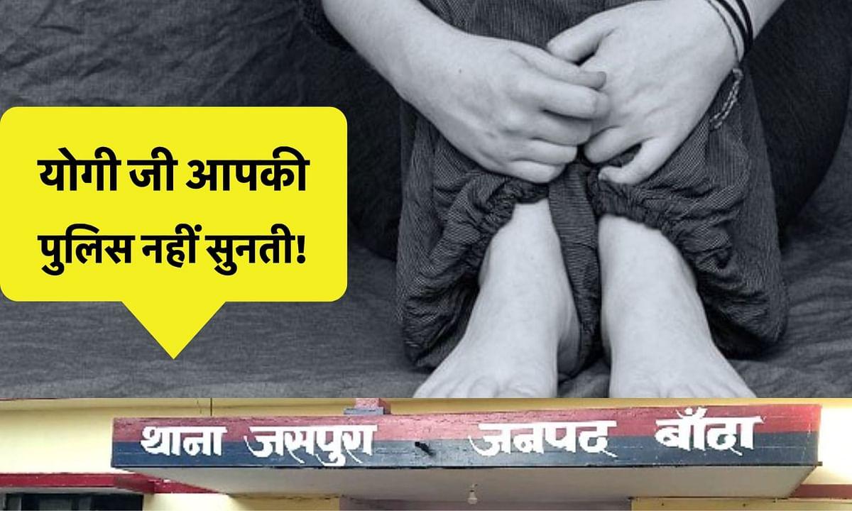 Banda Jaspura Rape case