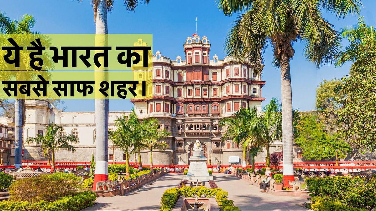 भारत का सबसे स्वच्छ शहर हैं इंदौर, लगातार चौथी बार देश का सबसे स्वच्छ शहर बना इंदौर