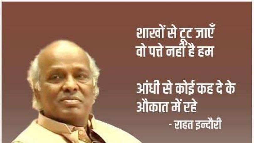 RIP Rahat Indori