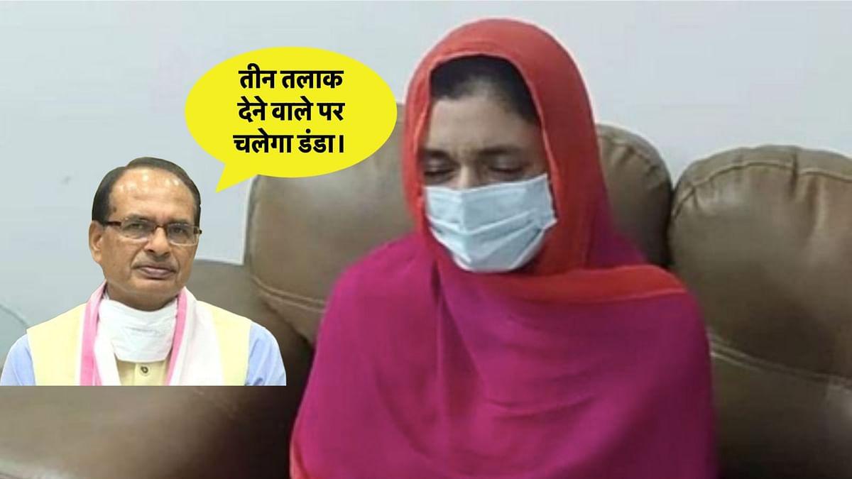 भोपाल की एक महिला को पति ने फोन पर दिया तलाक़, सीएम शिवराज ने ट्वीट कर दिया न्याय का भरोसा