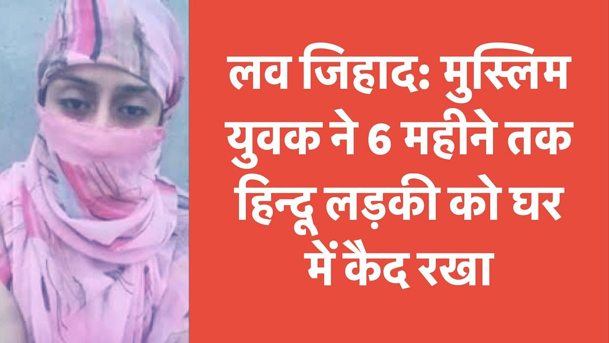 Gwalior Love Jihad Case