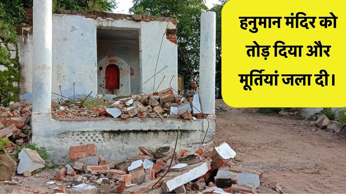 महोबा में हनुमान मंदिर को तोड़ा