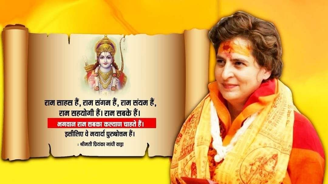 जिन्होंने राम के अस्तित्व को ही नकार दिया, आज वोट बैंक की वजह से उन्हें राम का महिमामंडन करते देखा जा रहा है