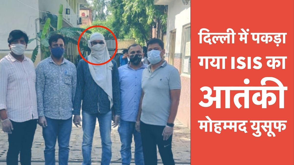 ISIS Terrorist Mohd Yusuf arrested in delhi dhaula kuan