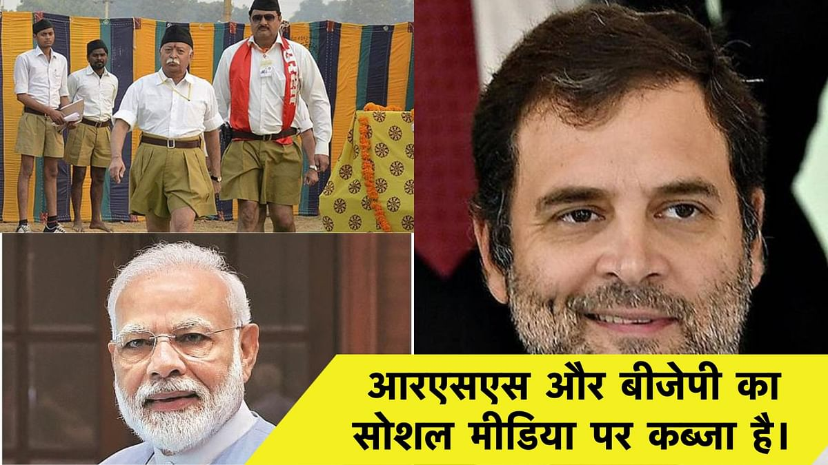 Rahul gandhi Accused bjp and RSS for controlling social media