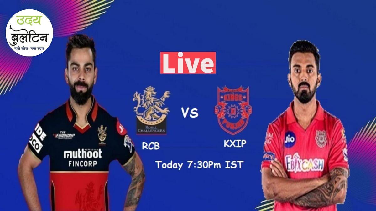 RCB vs KXIP Live Update: पंजाब ने बैंगलोर को 97 रनों से हराया, विराट की सेना की शर्मनाक हार