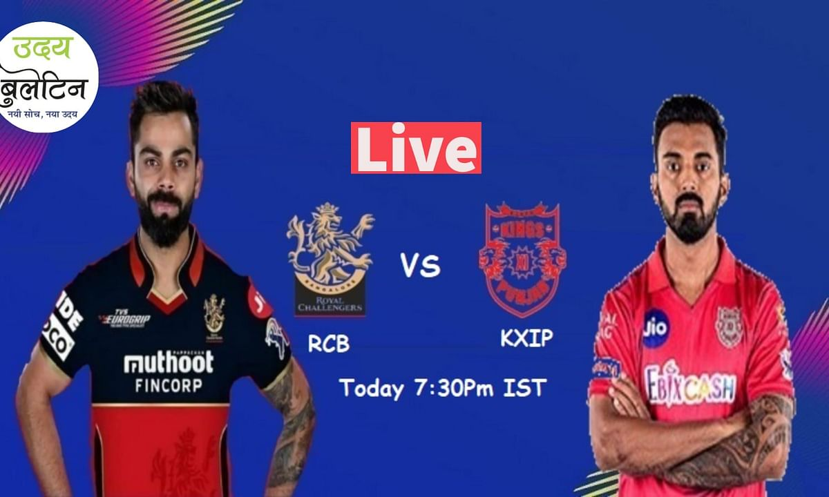 Dream 11 IPL KXIP VS RCB Today Live Match