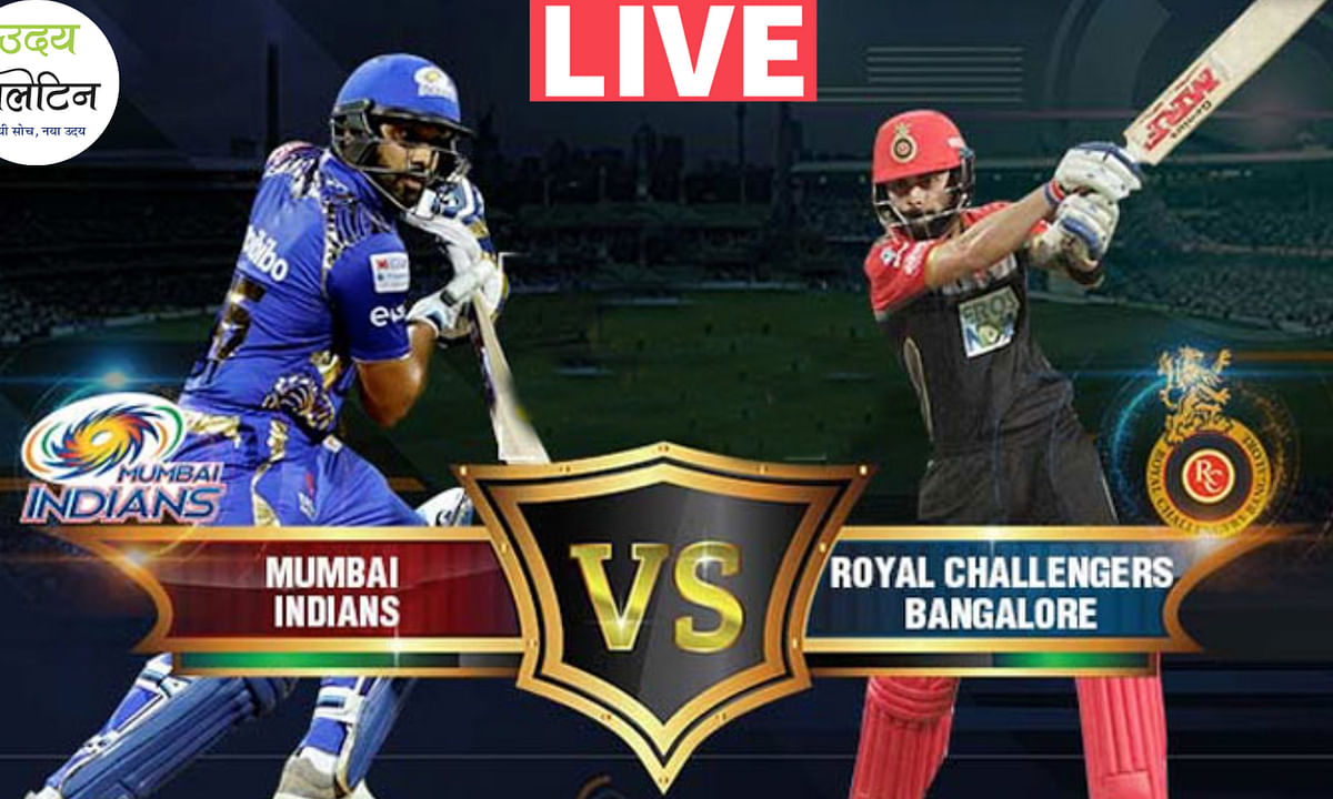 IPL 2020 Today Live Match MI vs RCB