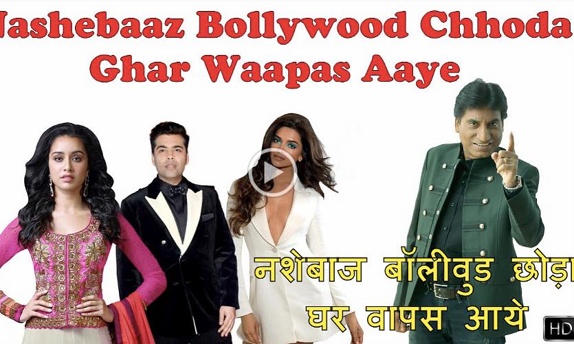 Raju Srivastav New Video on Bollywood Drug Gang