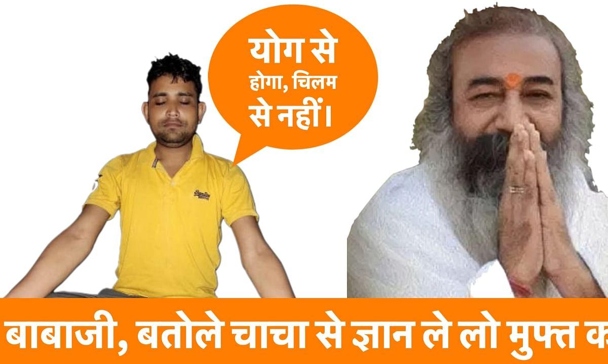 acharya pramod krishnam and Batole Chacha
