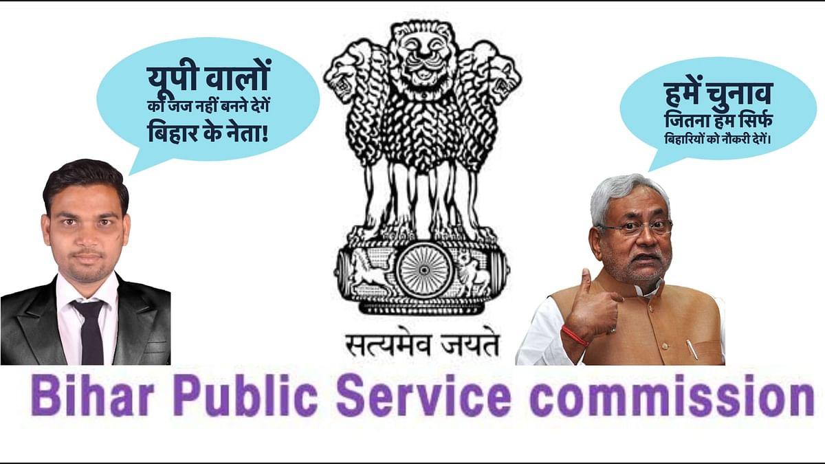क्या बिहार लोक सेवा आयोग चुनावी माहौल में ढल रहा है ?