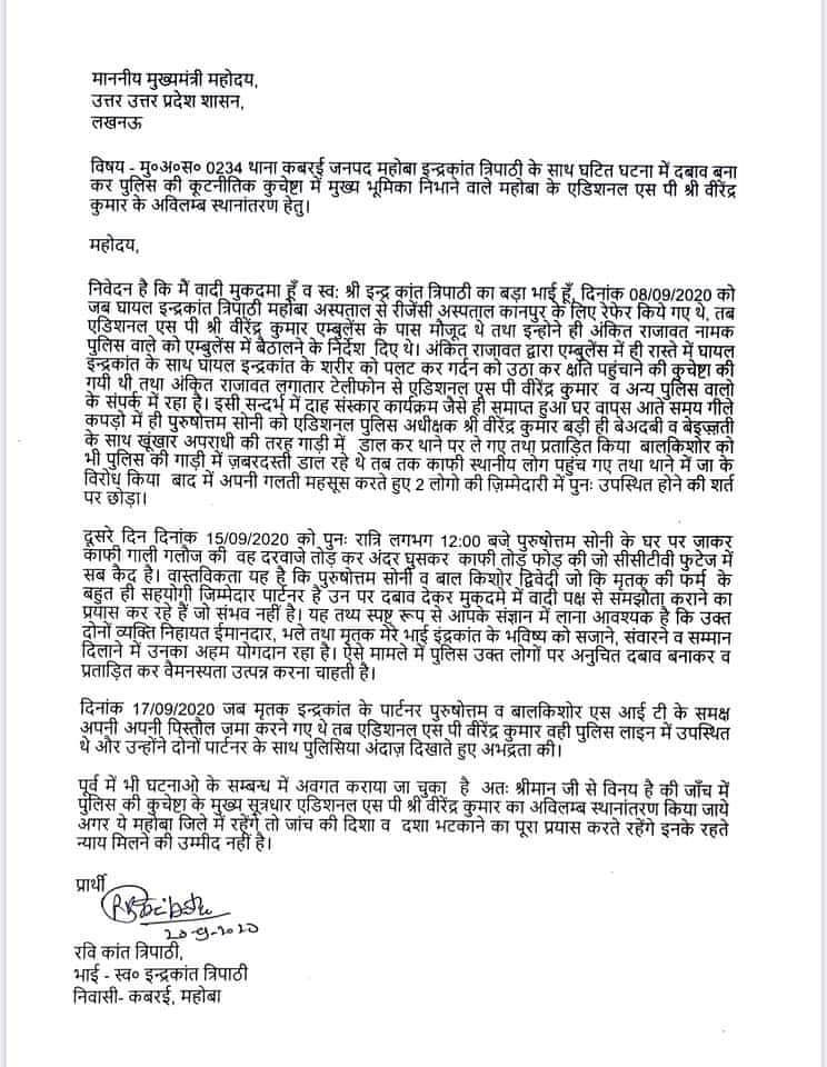 मृतक इन्द्रकांत त्रिपाठी के परिजनों ने सीएम को लिखा पत्र