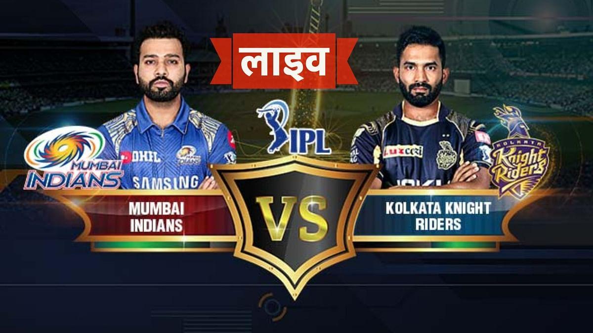 Live MI vs KKR: मुंबई इंडियंस को मिली पहली जीत, कोलकाता नाईटराइडर्स को 49 रन से हराया।