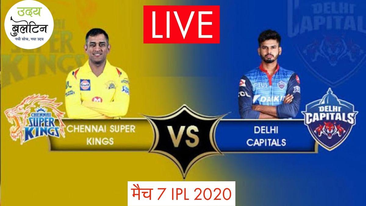 IPL 2020 CSK vs DC Live Update: दिल्ली कैपिटल्स 44 रन से जीता, धोनी ने एक बार फिर निराश किया