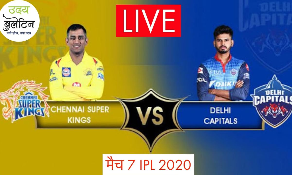 Dream 11 IPL CSK VS DC today Live Match
