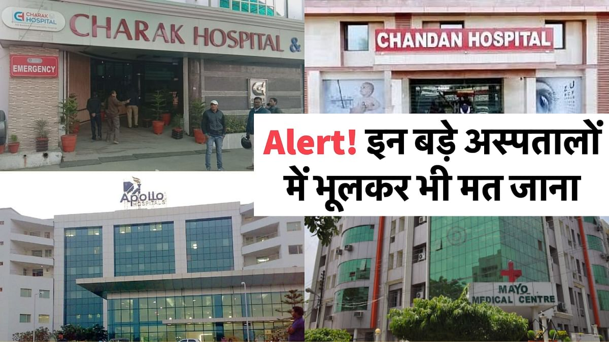 Worst Private hospitals in Lucknow