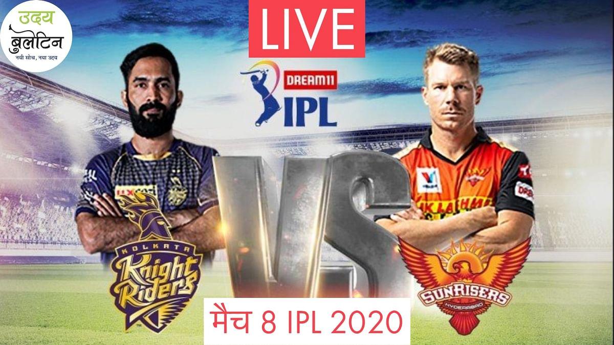 IPL 2020 SRH vs KKR Live Update: KKR ने हैदराबाद को 7 विकेट से हराया,शुभमन गिल ने मारा अर्धशतक