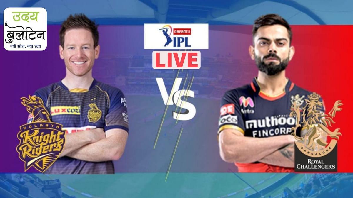 IPL 2020 RCB vs KKR Live Score & Updates: RCB ने 8 विकेट से जीता मैच, RCB पॉइंट्स टेबल में दूसरे स्थान पर पहुंच गयी है