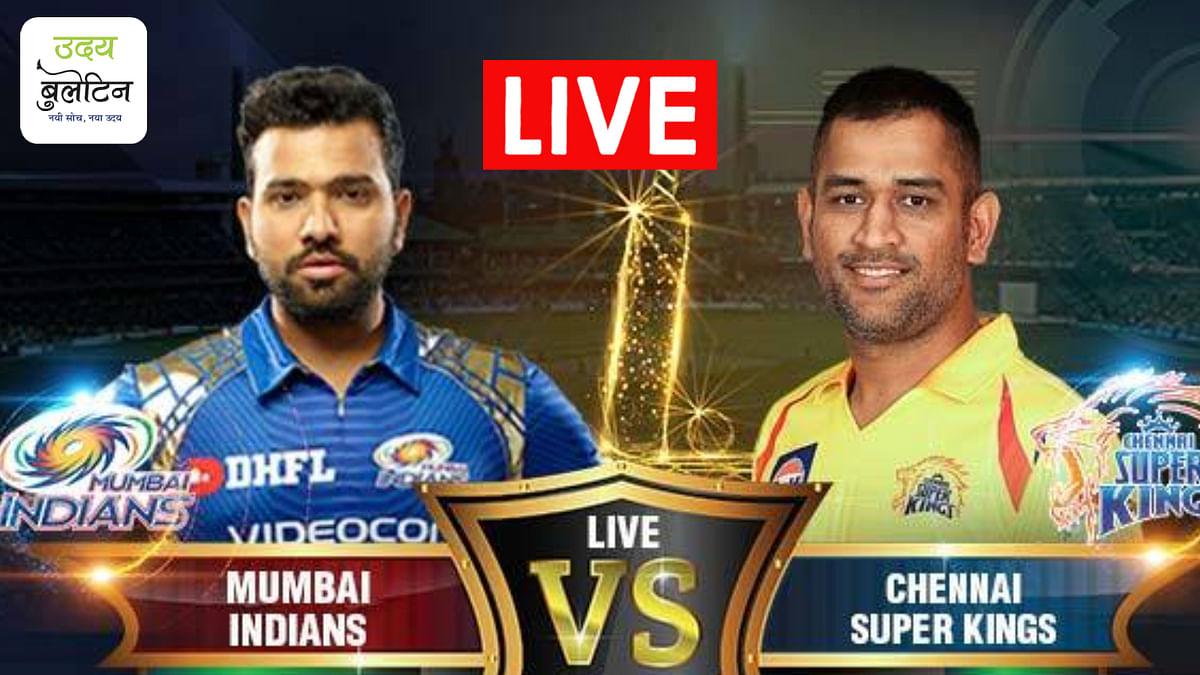 IPL 2020 CSK vs MI Live Score & Updates: मुंबई इंडियंस ने 10 विकेट से जीता मैच, ईशान किशन ने नाबाद 68 रन बनाये