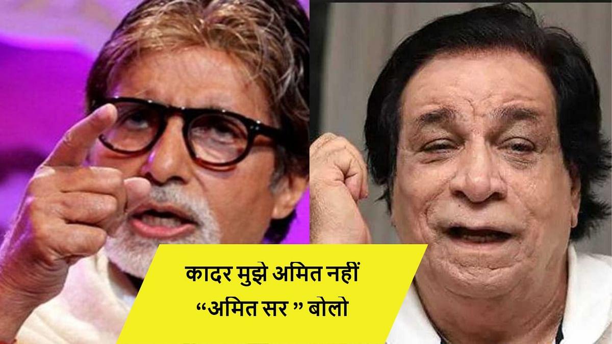 क्या कादर खान को अमिताभ बच्चन का ईगो ले डूबा?आज खान साहब का बर्थडे है