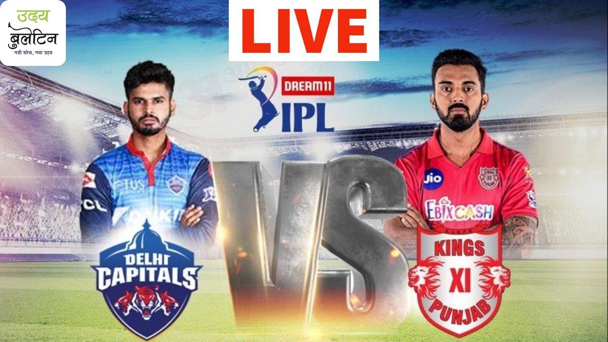 LIVE IPL 2020 KXIP vs DC Score & Updates: पंजाब की टीम ने 5 विकेट से जीता मैच