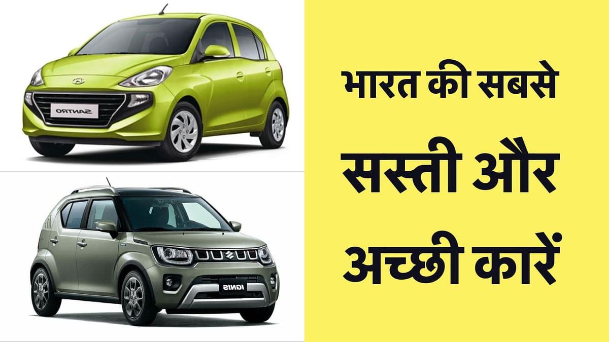 5 Best Cars in 5 lakhs