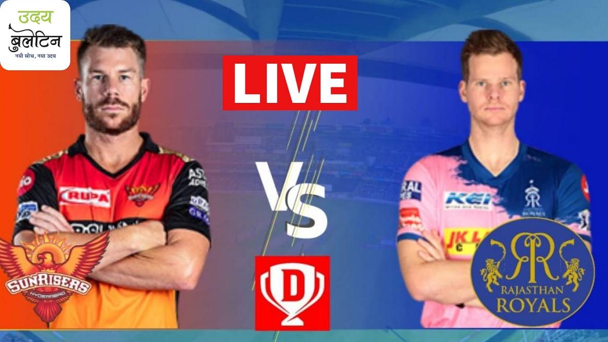 LIVE IPL 2020 RR vs SRH Score & Updates: हैदराबाद ने 8 विकेट से जीता मैच, मनीष पांडेय और विजय शंकर ने अर्धशतक जड़ा