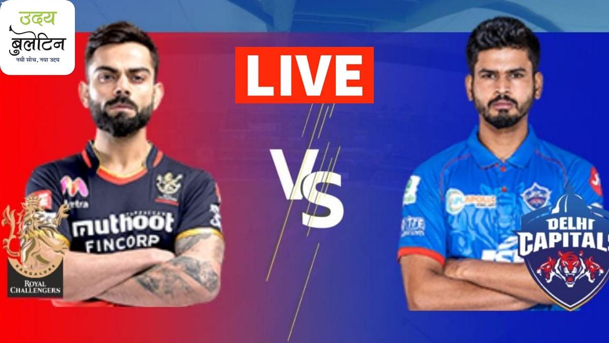 IPL 2020 RCB vs DC Live Score and Updates