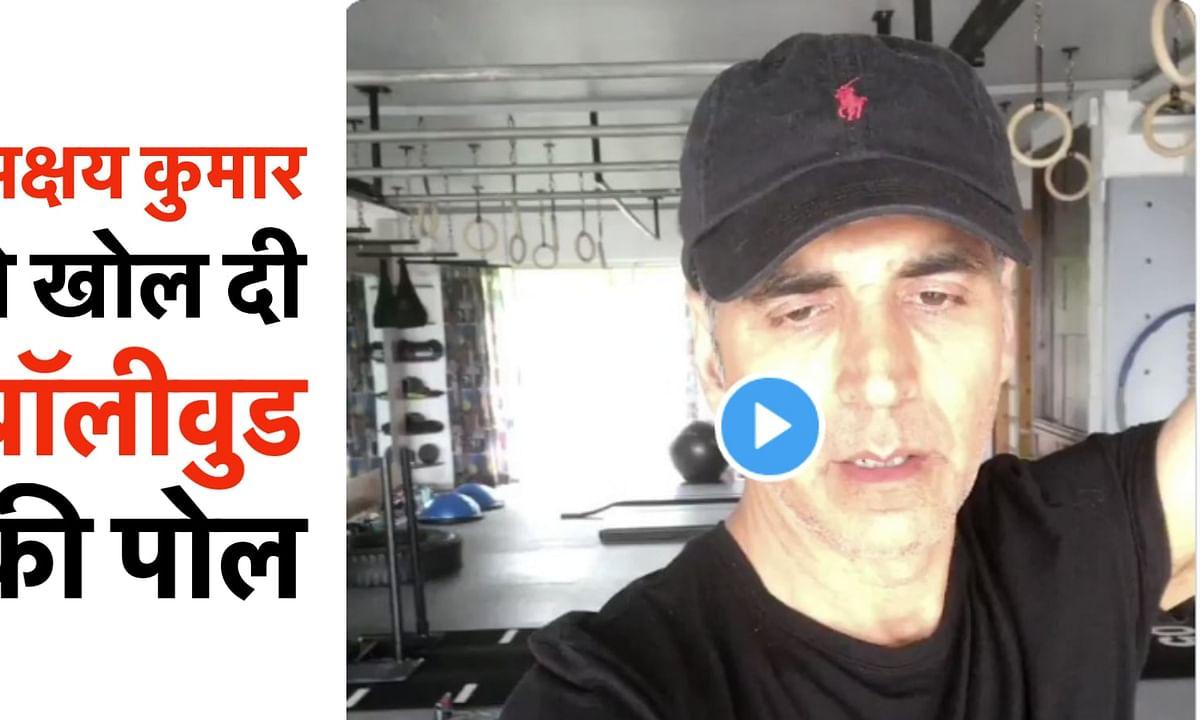 बॉलवुड में ड्रग्स मामले पर अक्षय कुमार