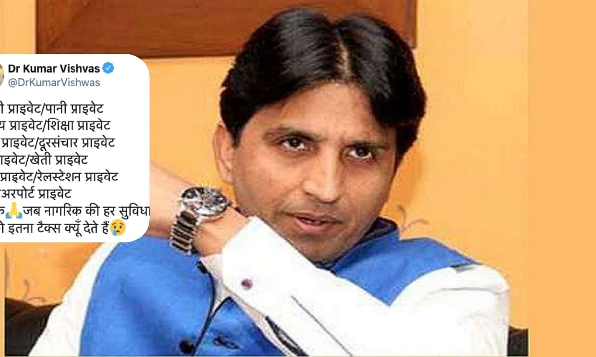 Kumar vishwas on Privatisation