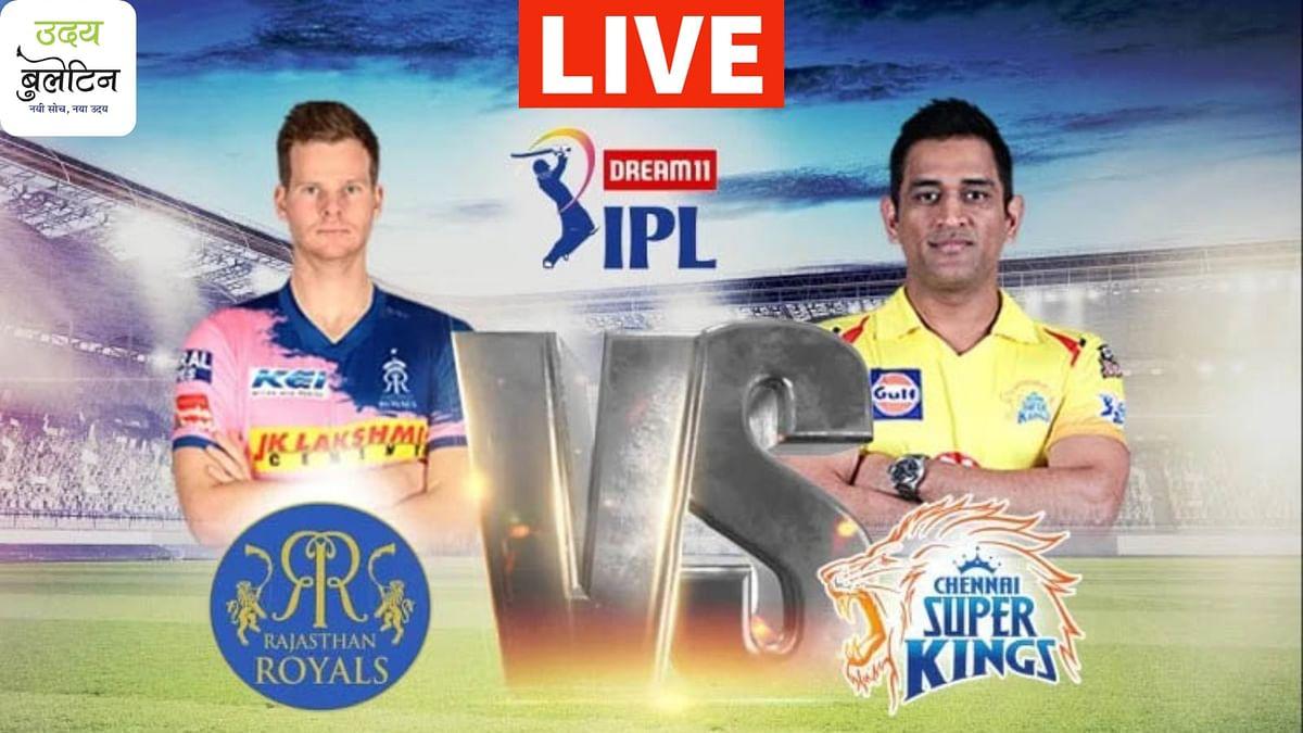LIVE IPL 2020 CSK vs RR Score & Updates: राजस्थान ने 7 विकेट से जीता मैच, बटलर ने बनाये नाबाद 70 रन