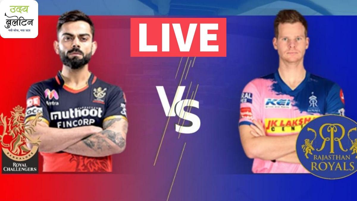 IPL 2020 RCB vs RR Live Score and Updates