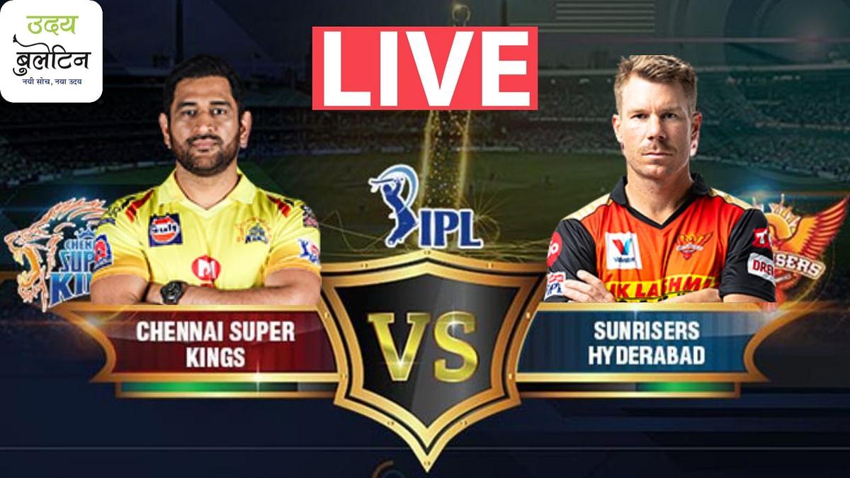 IPL 2020 CSK vs SRH Live Score and Updates: हैदराबाद ने 7 रनों से जीता मैच