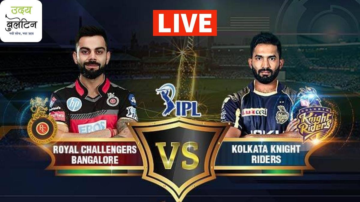 LIVE IPL 2020 RCB vs KKR score & Updates: रॉयल चैलेंजर्स बैंगलोर 82 रनों से जीता मैच, एबी डीविलियर्स ने 73 रनों की ताबड़तोड़ पारी खेली।