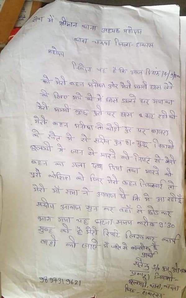 पीड़िता के भाई द्वारा पुलिस को दी गयी शिकायत कि कॉपी