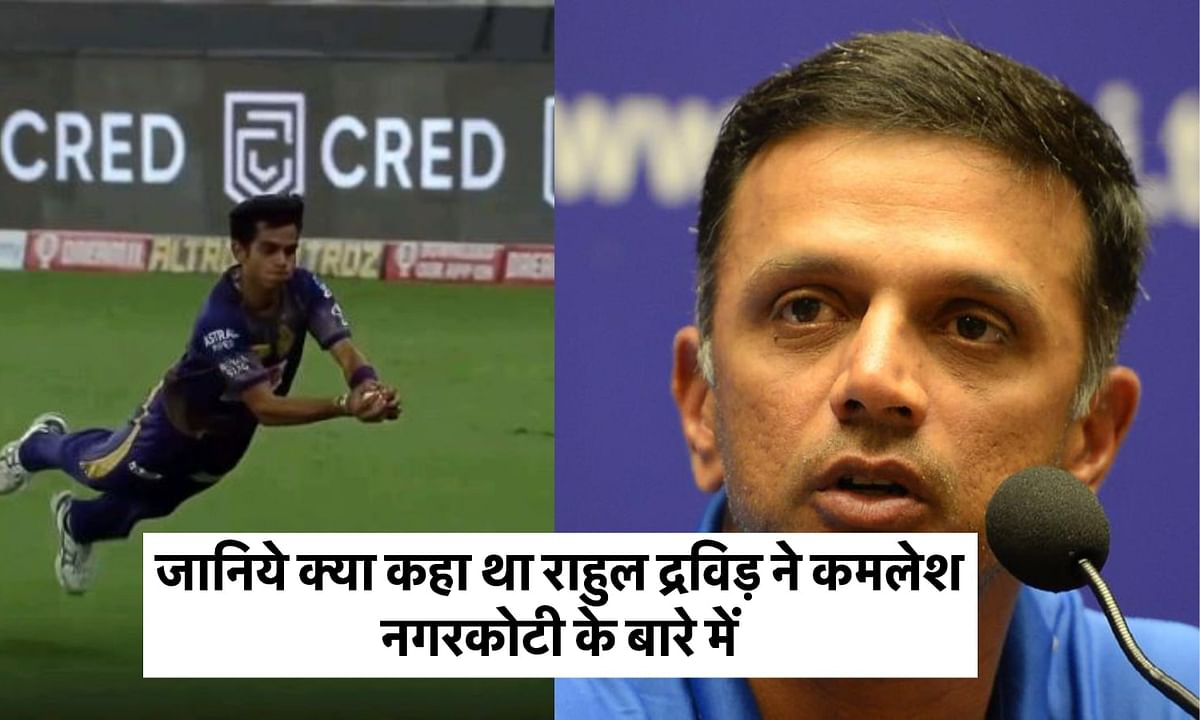 Rahul Dravid on Kamlesh Nagarkoti